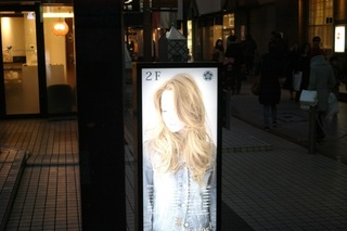 自由が丘_夕方.jpg